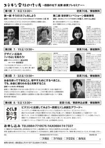 県南/創業セミナーol_000002