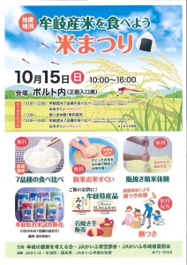 お米まつり_000001