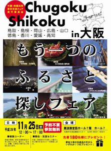20171125chuugokushikoku-thumb-622x841-928