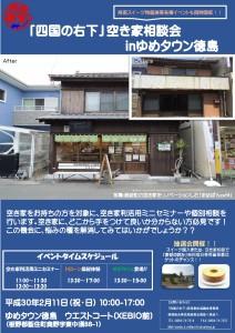 空き家相談会ちらし_000001