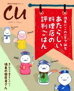 CU_hyoshi2 2